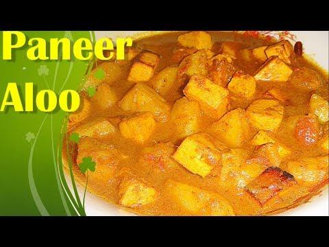 Aloo Paneer Recipe Bengali | Aloo Paneer Curry/Cottage Cheese & Potato Curry | আলু পনির রান্না