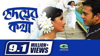 Hridoyer Kotha | Full Movie || Reaz | Purnima | Bangla Super Hit Movie