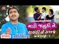Mari Janudi Ne Hachvi Ne Rakhje  Jignesh Kaviraj  Latest Gujarati Sad Song Full Hd Video Song