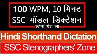 SSC stenographer skill test in Hindi |100 wpm Hindi dictation ssc
