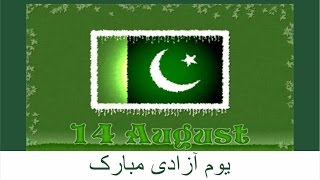 Watch Pakistani Talk Shows - Pakistan Independence day gift