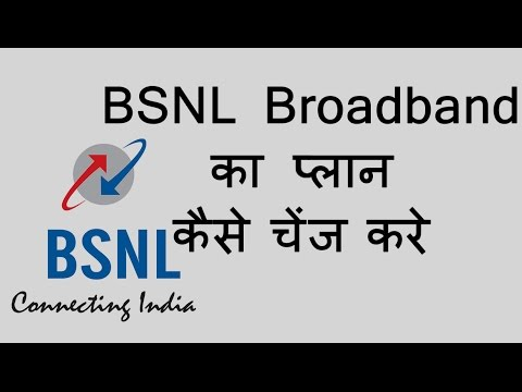 How to Change BSNL BroadBand Plan in Hindi | bsnl plan change application and process