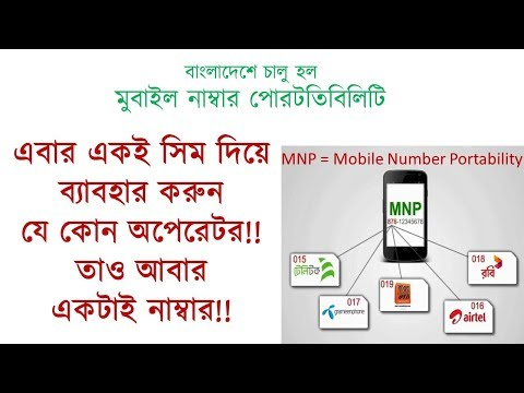 MNP- Any Operator: Same Number-Mobile Number Portability in Bangladesh-