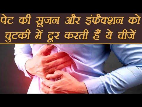 पेट की सूजन और इंफैक्शन दूर करती हैं ये चीज़ें   Remedies for Stomach infection & Swelling   Boldsky