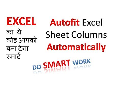 EXCEL का ये कोड आपको बना देगा स्मार्ट | Autofit Excel Sheet Columns Automatically