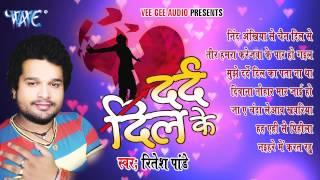 Dard Dil Ke - Ritesh Pandey - Audio JukeBOX - Bhojpuri Sad Songs 2015 new