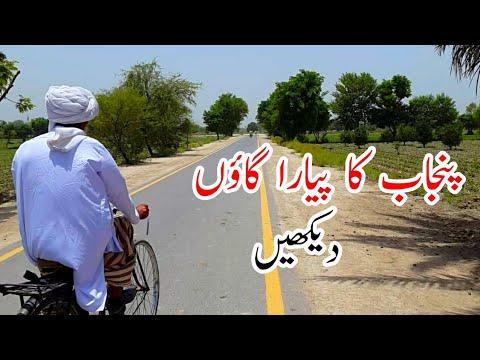 Pakistani Punjab Village Tour On Bicycle | Rural Life
