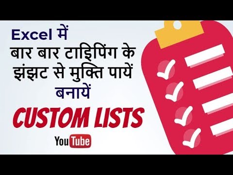 Without Type Create list 🔥 Custom Lists in excel Hindi