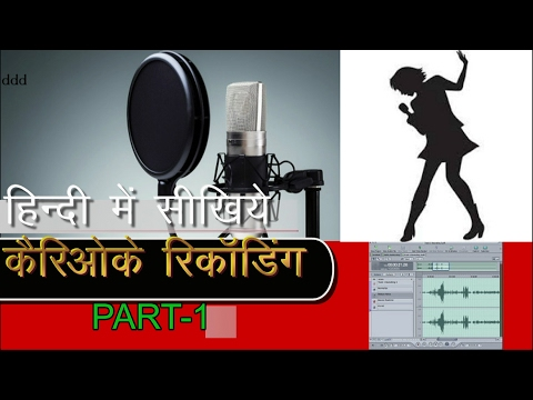 How to record your vocal over Karaoke track with Audacity software -Tutorial in HIndi/Urdu- PART - I