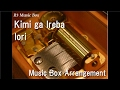 Kimi ga Ireba/Iori [Music Box] (Anime