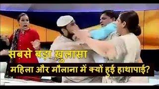 Why Woman Slapped Maulana Arshad in Live Debate   The Barni Show   Episode-15