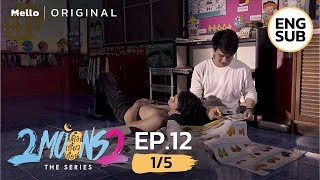 Download 2Moons2 The Series EP.12 1/5 (ตอนจบ)   นอนตรงนี้สบายที่สุดแล้ว   Mello Thailand Video