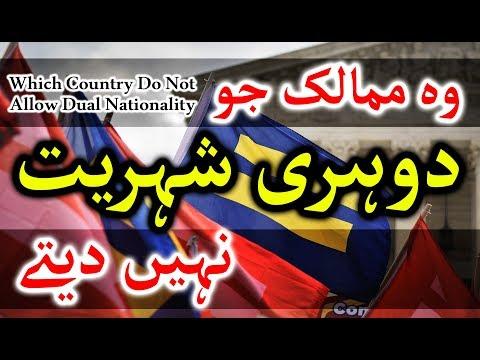 Countries That do not Allow Dual Nationality / Citizenship Urdu/Hindi