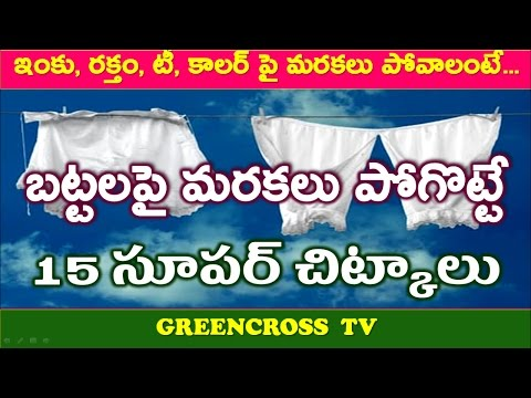 laundry tips|బట్టలపై మరకలు పోవాలంటే|stains on cloths|removal of laundry stains|greencross health