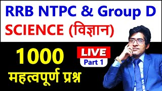 Arun Sir Science 1000 Questions for RRB NTPC & Group D Part 1 Biology, Physics Chemistry by Arun Sir
