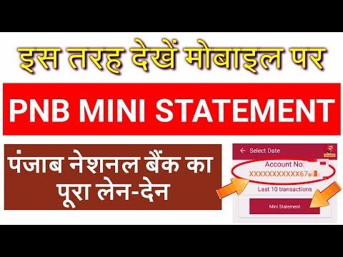 PNB MINI STATEMENT- Punjab National Bank Ka Mini Statement Online Dekhe
