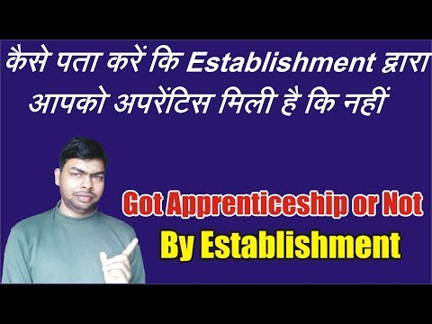 How to Find, Have you Got Apprenticeship offer or Not by Establishment