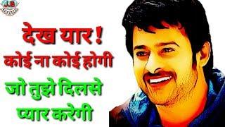 Prabhas New WhatsApp Status Video Mr Perfect Movie Dialogue Hindi Dubbed Dialogue Best Status