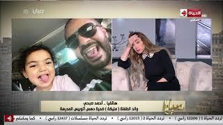 """صبايا مع ريهام - والد الطفلة مليكة ضحية دهس أتوبيس المدرسة""""غسلوا دم مليكة من العربية"""""""