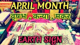 🌎Earth sign👑❤️वृषभ , कन्या , मकरApril month 2021 |love, carrier, health, business | tarot |hindi 🌎🙏