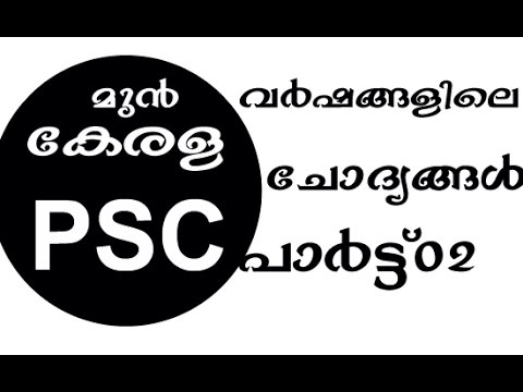 Kerala PSC previous year questions part 02