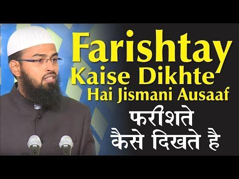 Xxx Mp4 Farishtay Kaise Dikhte Hai Jismani Ausaaf How Angels Look Physical Characteristics By Adv Faiz Syed 3gp Sex