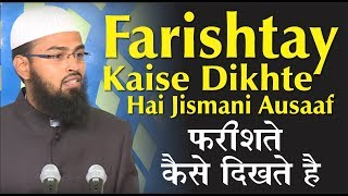 Farishtay Kaise Dikhte Hai Jismani Ausaaf-How Angels Look Physical Characteristics By Adv. Faiz Syed