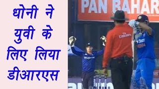 MS Dhoni takes review for Yuvraj, saves his wicket | वनइंडिया हिंदी
