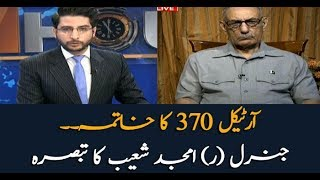 Dr Amjad Shoaib comments on revocation of Article-370