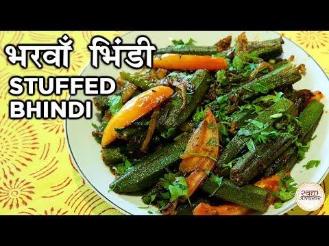 Stuffed Bhindi Recipe | Stuffed Okra | भरवाँ भिंडी | Bharwa Bhindi Recipe In Hindi | Seema Gadh