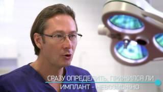 Частые вопросы об имплантации зубов. Дамир Мухамадиев/damir Mukhamadiev