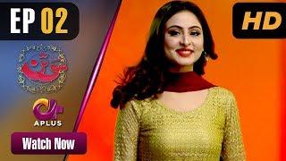 Sotan - Episode 2   Aplus Dramas   Aruba, Kanwal, Faraz, Shabbir Jan   Pakistani Drama