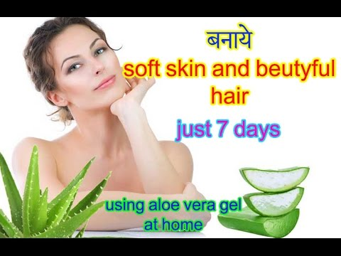 Fair Skin And Healthy Hair Treatment  Aloe Vera  Gel In Hindi| Aloe Vera Gel For Face  And Hair