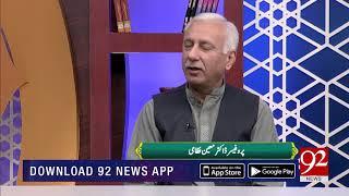 Alama Iqbal ky ustad TW Arnolad ka Muslim Sufiya Ko Kharaj e Aqidat | Subh E Noor | 15 Oct 2018