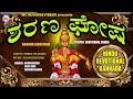 ಶರಣ ಘ ಷ Ayyappa Devotional Songs Kannada Hindu Devotional Songs Kannada Kannada Devotional Songs mp3