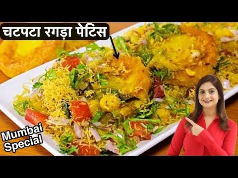 चटपटा और टेस्टी मुंबई स्टाइल रगड़ा pattice बनाने की आसान रेसिपी | Ragda Pattice Recipe In Hindi