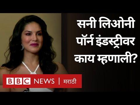 Xxx Mp4 Sunny Leone On Porn Industry सनी लिओनी पॉर्न इंडस्ट्रीवर काय म्हणाली BBC News Marathi 3gp Sex