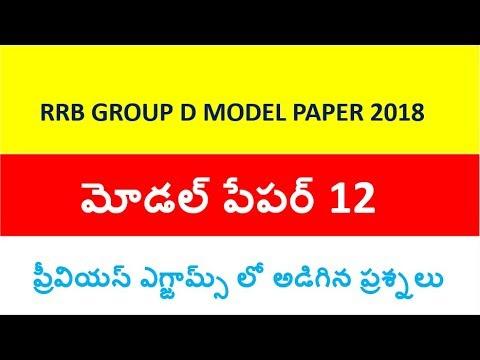 RRB group d model paper in telugu part 12