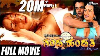 Ganda Hendathi – ಗಂಡ ಹೆಂಡತಿ| Kannada New Full Movies HD | Vishal Hegde, Sanjjaana, Thilak