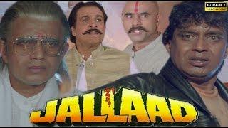 Jallad (1995) | Mithun Charkaborty | Madhu | Rambha | Kader Khan | Shakti Kapoor | Full HD Movie