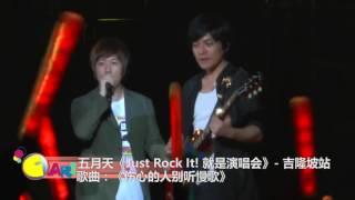 五月天《Just Rock It! 就是演唱会》 尾声
