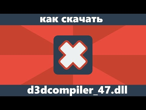 Как скачать d3dcompiler_47.dll для Windows 7