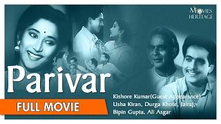 Parivar 1956 Full Movie | Jairaj,Usha Kiron,Durga Khote | Bollywood Classic Movies | Movies Heritage