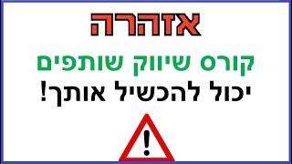 #x202b;שיווק שותפים אזהרה - קורס שיווק שותפים יכול להכשיל אותך!#x202c;lrm;