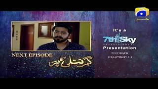 Ghar Titli Ka Par - Episode 32 Teaser | HAR PAL GEO
