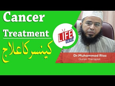 Cancer Treatment with Quran Therapy in Urdu | Life Skills TV