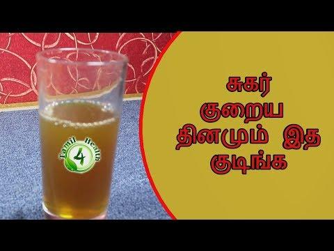சுகர் குறைய தினமும் இத குடிச்சா போதும் sugar kuraiya tips tamil