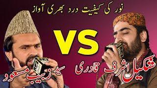 Beautiful Naat Sharif 2017 - Shakeel Ashraf VS Syed Zabeeb Masood New Urdu/Punjabi Naat Sharif 2018