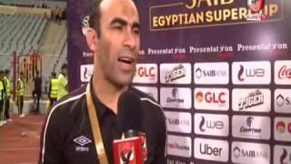 سيد عبد الحفيظ عن الفوز بالسوبر