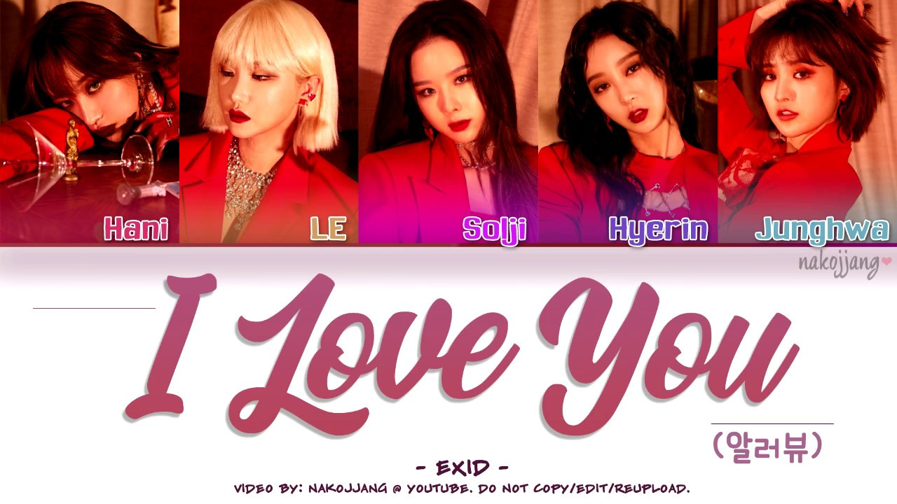 EXID (이엑스아이디) – I LOVE YOU (알러뷰) (Color Coded  Eng/Rom/Han/가사)